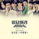 응답하라 1994 (tvN 드라마) OST - Part.2 앨범 대표이미지