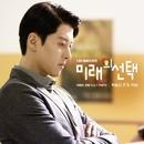 미래의 선택 (KBS 월화드라마) OST Part.4 앨범 대표이미지