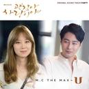 괜찮아 사랑이야 (SBS 수목드라마) OST - Part.7 앨범 대표이미지