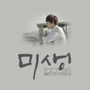 미생 (tvN 금토드라마) OST - Part.4 앨범 대표이미지