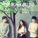 식샤를 합시다 2 (tvN 월화드라마) OST - Part.5 앨범 대표이미지