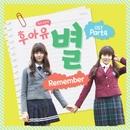 후아유-학교 2015 (KBS2 월화드라마) OST - Part.4 앨범 대표이미지