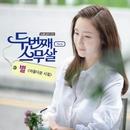 두번째 스무살 (tvN 금토드라마) OST - Part.4 앨범 대표이미지