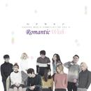 쇼파르뮤직 컴필레이션 Vol.2 [Romantic Wish] 앨범 대표이미지