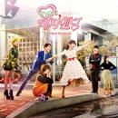 한번 더 해피엔딩 (MBC 수목 미니시리즈) OST 대표이미지