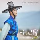 구르미 그린 달빛 (KBS2 월화드라마) OST - Part.5 앨범 대표이미지