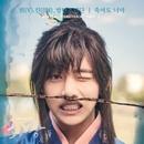 화랑 (KBS 월화드라마) OST - Part.2 앨범 대표이미지