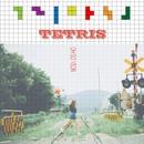 테트리스 (TETRIS) 대표이미지