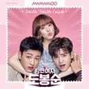 힘쎈여자 도봉순 (JTBC 금토드라마) OST - Part.5 앨범 대표이미지
