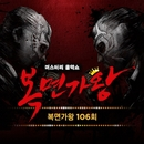 복면가왕 106회 앨범 대표이미지