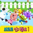 뽀로로 인기동요 1 앨범 대표이미지