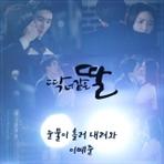 딱 너 같은 딸 (MBC 일일드라마) OST - Part.12 앨범 대표이미지