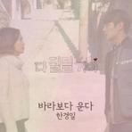 다 잘될 거야 (KBS 일일드라마) OST - Part.6 앨범 대표이미지