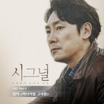 시그널 (tvN 드라마) OST - Part.2 앨범 대표이미지