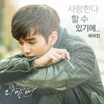 리멤버 - 아들의 전쟁 (SBS수목드라마) OST - Part.6 앨범 대표이미지