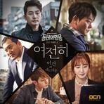 동네의 영웅 (OCN 주말드라마) OST - Part.3 앨범 대표이미지