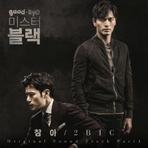 굿바이 미스터 블랙 (MBC 수목드라마) OST - Part.4 앨범 대표이미지