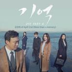 기억 (tvN 금토드라마) OST - Part.4 앨범 대표이미지