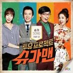 투유 프로젝트 - 슈가맨 Part.29 앨범 대표이미지