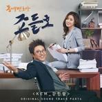 동네변호사 조들호 (KBS 월화드라마) OST - Part.4 앨범 대표이미지