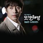 또 오해영 (tvN 월화드라마) OST - Part.5 앨범 대표이미지
