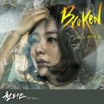 원티드 (SBS 수목드라마) OST - Part.1 앨범 대표이미지