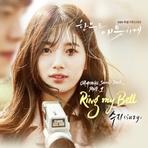 함부로 애틋하게 (KBS 수목드라마) OST - Part.1 앨범 대표이미지
