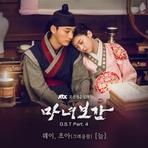마녀보감 (JTBC 금토드라마) OST - Part.4 앨범 대표이미지