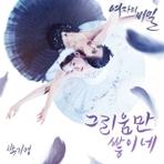 여자의 비밀 (KBS2 일일드라마) OST - Part.1 앨범 대표이미지