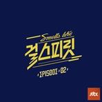 아이돌보컬리그 - 걸스피릿 EPISODE 02 앨범 대표이미지