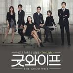 굿와이프 (tvN 금토드라마) OST - Part.2 앨범 대표이미지