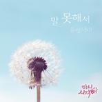다시 시작해 (MBC 일일드라마) OST - Part.19 앨범 대표이미지