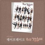 우리 갑순이 (SBS 주말드라마) OST - Part.1 앨범 대표이미지