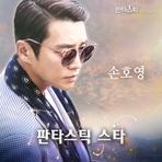 판타스틱 (JTBC 금토드라마) OST - Part.10 앨범 대표이미지