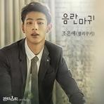 판타스틱 (JTBC 금토드라마) OST - Part.11 앨범 대표이미지