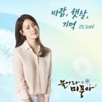 불어라 미풍아 (MBC 주말드라마) OST - Part.7 앨범 대표이미지