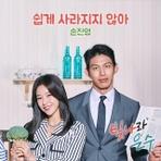 빛나라 은수 (KBS1 일일드라마) OST - Part.2 앨범 대표이미지
