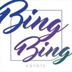 Bing Bing 앨범 대표이미지