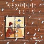 저 하늘에 태양이 (KBS2 TV소설) OST - Part.6 앨범 대표이미지