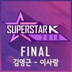 슈퍼스타K 2016 FINAL 앨범 대표이미지