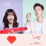 사랑은 방울방울 (SBS 일일드라마) OST - Part.4 앨범 대표이미지