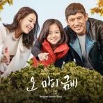 오 마이 금비 (KBS2 수목드라마) OST 앨범 대표이미지