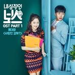 내성적인 보스 (tvN 월화드라마) OST - Part.1 앨범 대표이미지