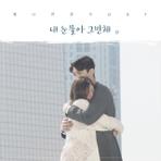빛나라 은수 (KBS1 일일드라마) OST - Part.26 앨범 대표이미지