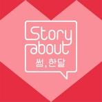 Story About : 썸, 한달 Episode 5 앨범 대표이미지