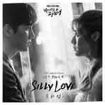 수상한 파트너 (SBS 수목드라마) OST - Part.9 앨범 대표이미지