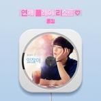연애플레이리스트2 (웹드라마) OST - part.2 앨범 대표이미지