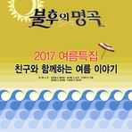 <불후의 명곡 - 전설을 노래하다> - 2017 여름특집 1탄 앨범 대표이미지