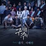 구해줘 (OCN 토일드라마) OST - Part.2 앨범 대표이미지