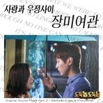 도둑놈 도둑님 (MBC 토일드라마) OST - Part.3 앨범 대표이미지